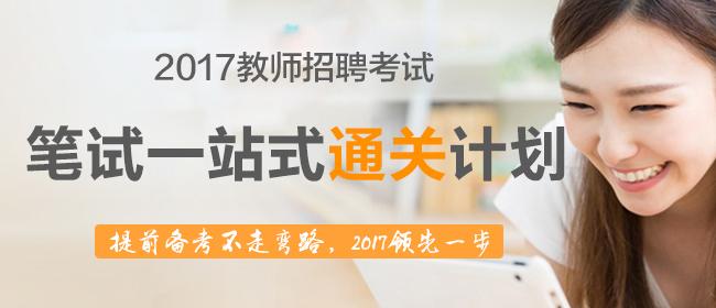 2017教师资格笔试备考辅导