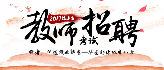 2017福建教师招聘备考辅导