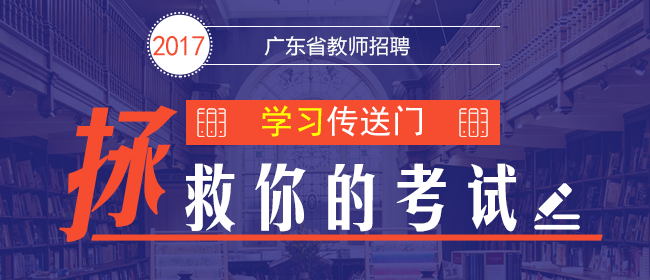 2017广东教师招聘备考辅导
