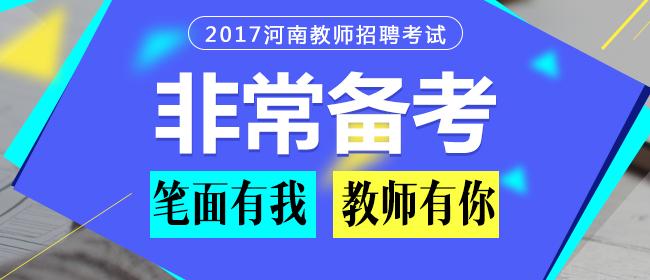 2017河南备考专题