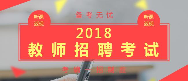 2018教师招聘考试专题