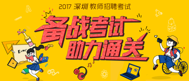 2017深圳备考专题