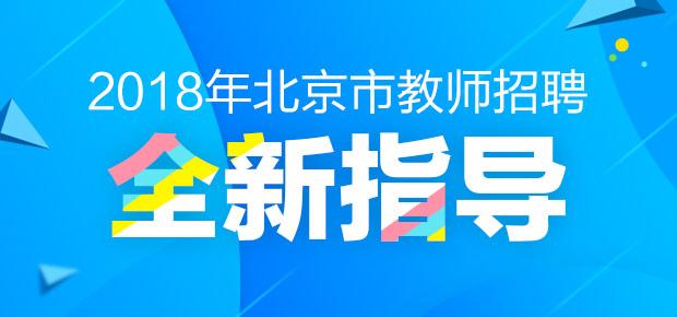 2018北京教师招聘备考辅导