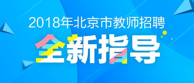 北京教师招聘辅导