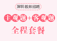 深圳市教师招聘全程班联报