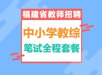 福建省教师招聘中小学教综笔试全程套餐