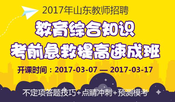 2017年山东教师招聘教育综合知识考前急救通关速成班