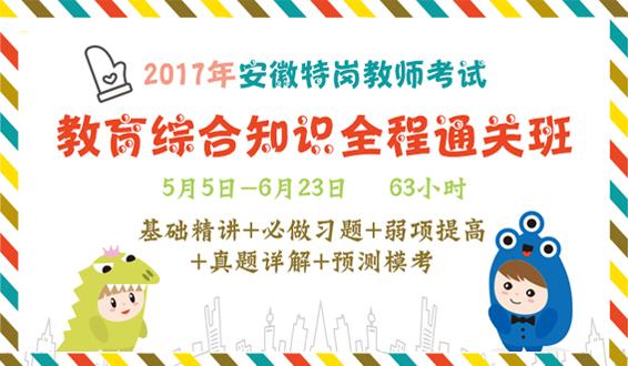 2017年安徽特岗教师考试 教育综合知识全程通关班