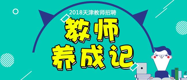 2018天津教师招聘备考辅导
