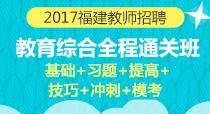 2017年福建省教师招聘教育综合知识全程通关班
