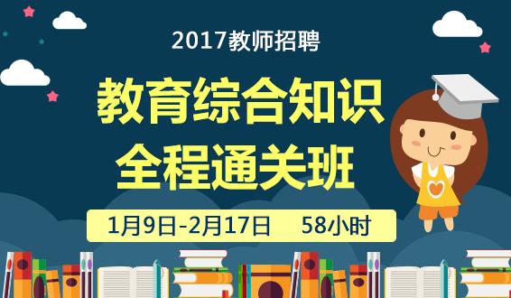 干货课堂-福建2017教师招聘干货体验课