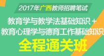 2017年广西教师招聘笔试全程通关班