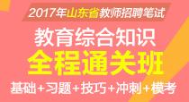 2017年山东教师招聘教育综合知识全程通关班