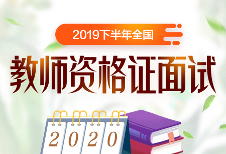 2019下全國教師資格證面試