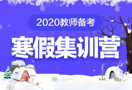 2020教師備考寒假集訓營