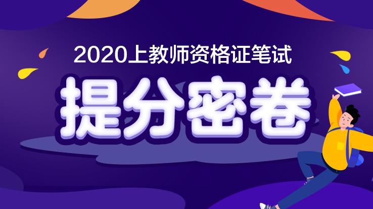 2020上教師資格提分密卷