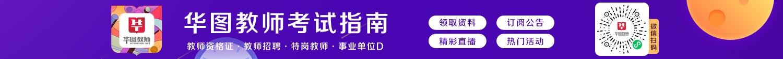 2021年华图教师考试指南