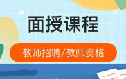 2020年南平教师招聘报名流程(最新发布)