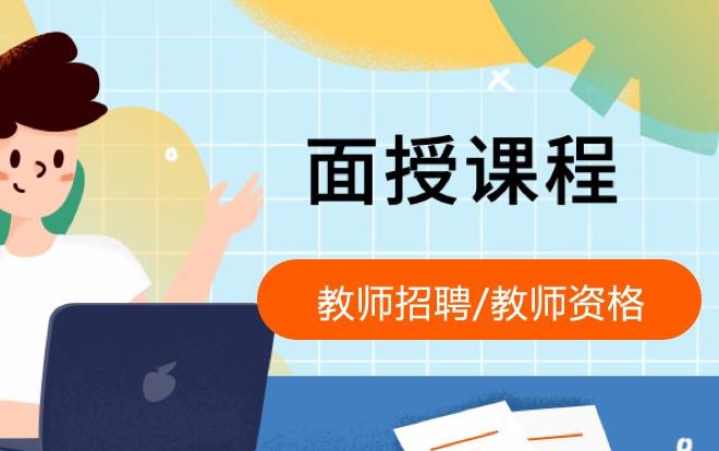 2021年江苏泰州兴化市公开教师招聘报考条件(最新发布)