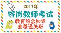 2017年特岗教师考试 教育综合知识全程通关班