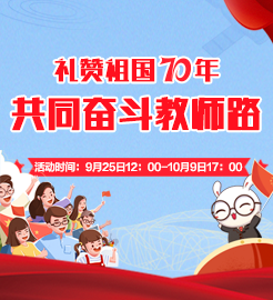 2019教师网国庆专题