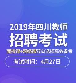 2019上半年四川省教师必威体育app备考专题