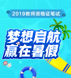 2019年暑假活�咏���Y格�P�