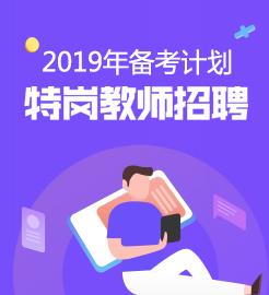 2019上半年特��教��招聘�淇�n}