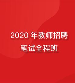 2019下教师资格证面试全程班