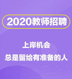 2019年教��(shi)招聘�淇�n}