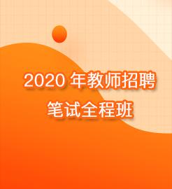 2020年教师招聘笔试全程班