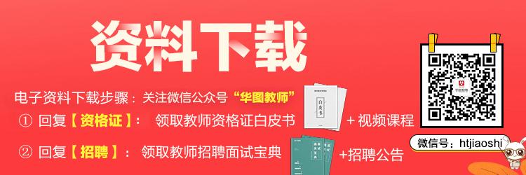 2020福建省中小学新任教师招聘考
