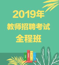 2019年教师亚洲唯一亚博娱乐笔试全程班
