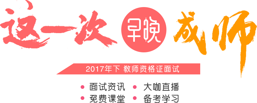2018年山东教师招聘