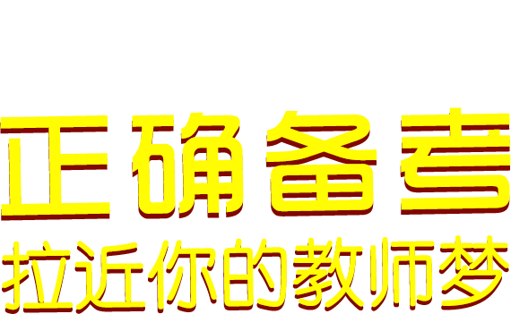 2018年福建教师招聘