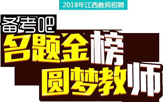 2018年江西教师招聘