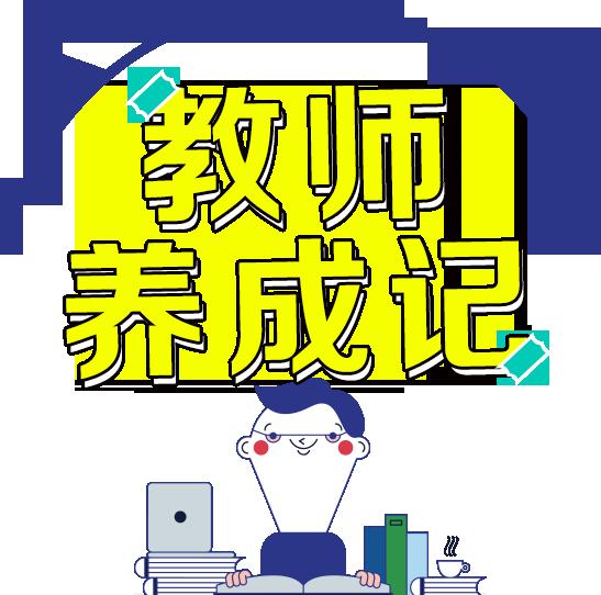 2018年天津教师招聘