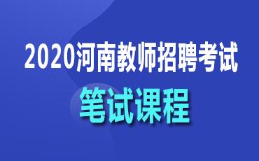 2020河南教师招聘笔/面试课程