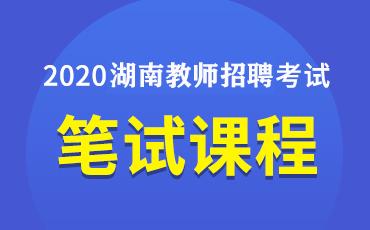 2020湖南教师招聘笔/面试课程