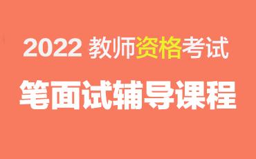 2020教师资格证笔/面试辅导课程