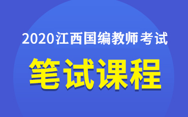 2020江西国编教师笔/面试课程