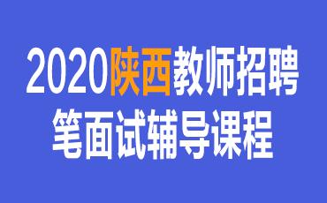 2020陕西事业单位D类教师招聘笔/面试课程