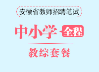 安徽省教师招聘中小学教综笔试全程套餐