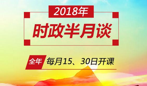 2018年时政半月谈(全年)